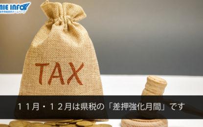 11月・12月は県税の「差押強化月間」です