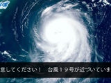 Attention! Typhoon No. 19 is coming!
