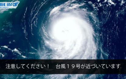 注意してください! 台風19号が近づいています