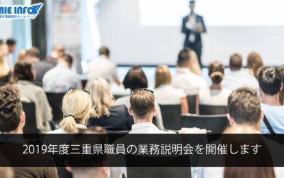 2019年度三重県職員の業務説明会を開催します