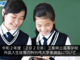 Special High School Admissions for Non-Japanese Students in Mie Prefecture 2020 (Reiwa 2)