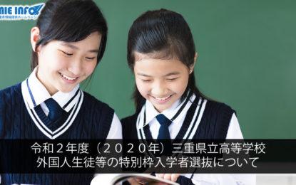 令和2年度(2020年)三重県立高等学校外国人生徒等の特別枠入学者選抜について