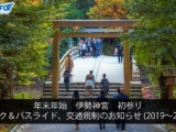 Year-end at New Year holidays sa Ise Shrine – Paalala tungkol sa trafic control ng Park & ​​Bus Ride  (2019 – 2020)