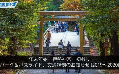 年末年始 伊勢神宮 初参り パーク&バスライド、交通規制のお知らせ(2019~2020)