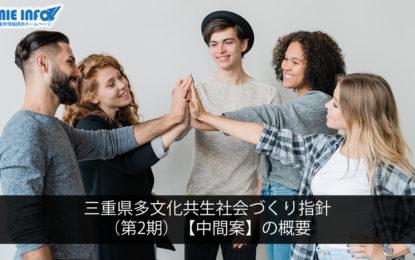 三重県多文化共生社会づくり指針(第2期)【中間案】の概要
