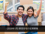 (January/2020) Application Period for Prefectural Housing Tenants