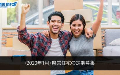(2020年1月)県営住宅の定期募集