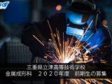 三重県立津高等技術学校 金属成形科 2020年度 前期生の募集