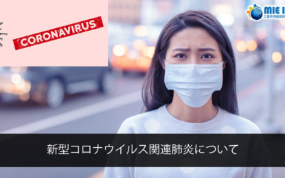 新型コロナウイルス関連肺炎について