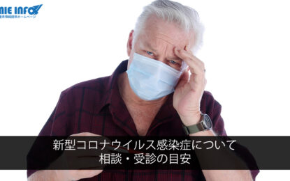新型コロナウイルス感染症について  相談・受診の目安