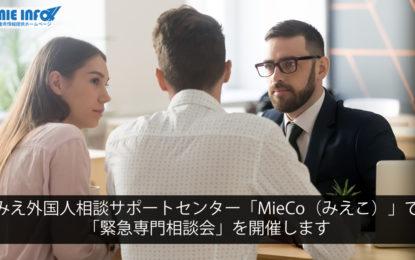 みえ外国人相談サポートセンター「MieCo(みえこ)」で「緊急専門相談会」を開催します