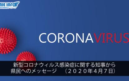 新型コロナウィルス感染症に関する知事から県民へのメッセージ (2020年4月7日)
