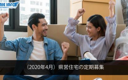 (2020年4月)県営住宅の定期募集