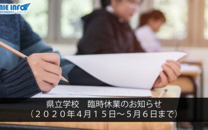 県立学校 臨時休業のお知らせ(2020年4月15日~5月6日まで)