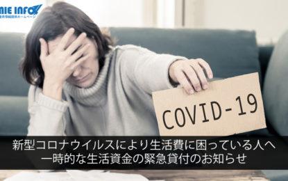 新型コロナウイルスにより生活費に困っている人へ 一時的な生活資金の緊急貸付のお知らせ