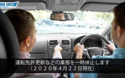 運転免許更新などの業務を一時休止します(2020年4月22日現在)