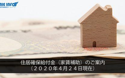 住居確保給付金(家賃補助)のご案内(2020年4月24日現在)