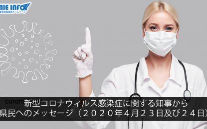 新型コロナウィルス感染症に関する知事から県民へのメッセージ(2020年4月23日及び24日)
