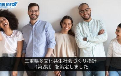 三重県多文化共生社会づくり指針(第2期)を策定しました