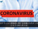 就新型冠状病毒感染症事宜知事发表的讲话(2020年5月5日的时候)