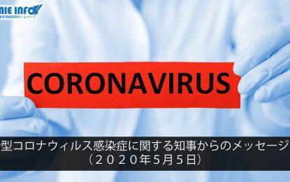新型コロナウィルス感染症に関する知事からのメッセージ (2020年5月5日)