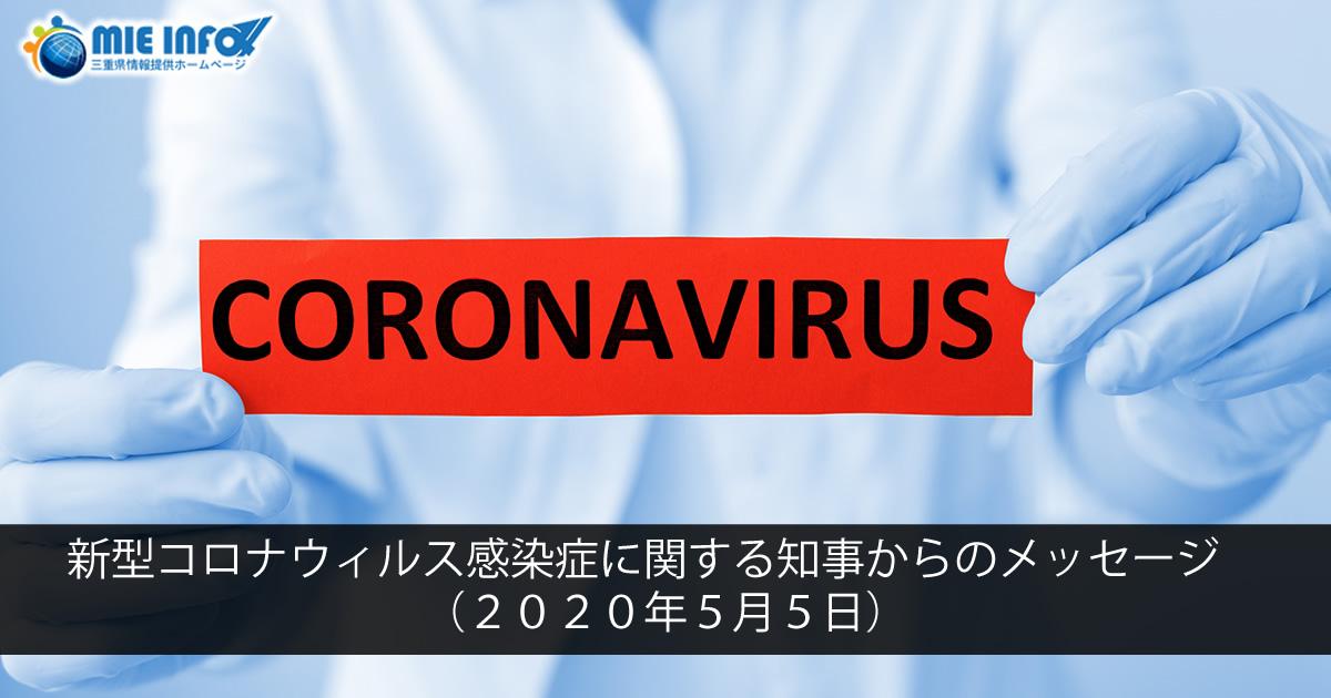三重 県 コロナ 最新 情報