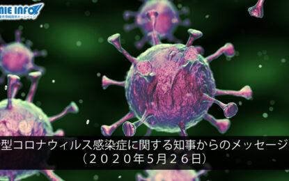 新型コロナウィルス感染症に関する知事からのメッセージ(2020年5月26日)