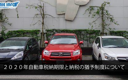 2020年自動車税納期限と納税の猶予制度について