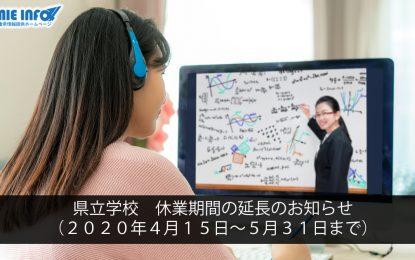 県立学校 休業期間の延長のお知らせ(2020年4月15日~5月31日まで)
