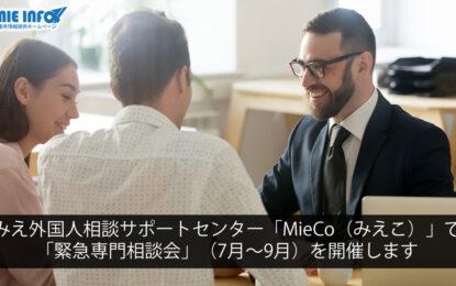 みえ外国人相談サポートセンター「MieCo(みえこ)」で「緊急専門相談会」(7月~9月)を開催します