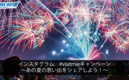 インスタグラム #visitmieキャンペーン ~あの夏の思い出をシェアしよう!~
