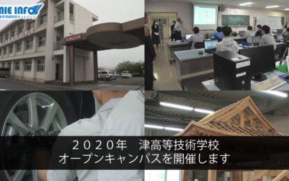2020年 津高等技術学校 オープンキャンパスを開催します