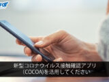 Use the Coronavirus Contact Confirmation Application (COCOA)