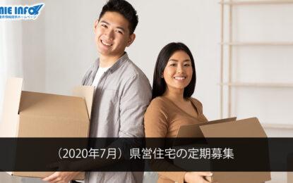 (2020年7月)県営住宅の定期募集