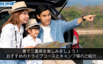 車で三重県を楽しみましょう!おすすめのドライブコースとキャンプ場のご紹介