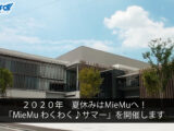 "Come visit MieMu ""MieMu Waku-Waku♪ Summer"" this 2020 summer vacation!"