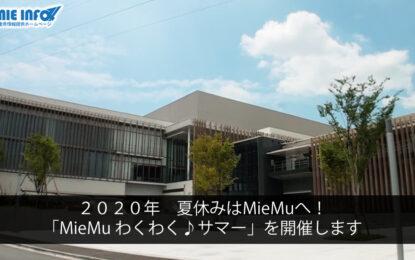 2020年 夏休みはMieMuへ!「MieMu わくわく♪サマー」を開催します