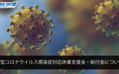 新型コロナウイルス感染症対応休業支援金・給付金について