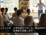2020 Training Course for Multilingual Supporter during Natural Disaster