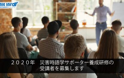 2020年 災害時語学サポーター養成研修の受講者を募集します