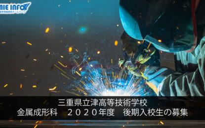 三重県立津高等技術学校 金属成形科 2020年度 後期入校生の募集