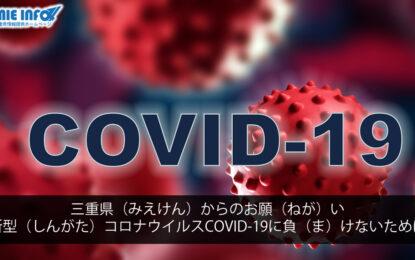 三重県(みえけん)からのお願(ねが)い ~新型(しんがた)コロナウイルスCOVID-19に負(ま)けないために~