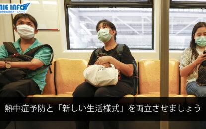 熱中症予防と「新しい生活様式」を両立させましょう