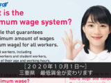 (2020/10/01~) Mie Prefecture Minimum Wage