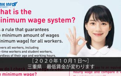 [2020年10月1日~] 三重県 最低賃金が変わります