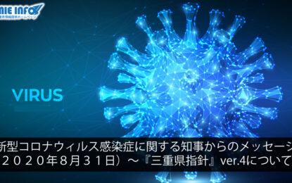 新型コロナウィルス感染症に関する知事からのメッセージ(2020年8月31日) ~『三重県指針』ver.4について~