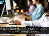 Service Desk of the Foreign Residents Support Center (FRESC)