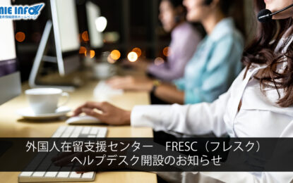 外国人在留支援センター FRESC(フレスク)ヘルプデスク開設のお知らせ
