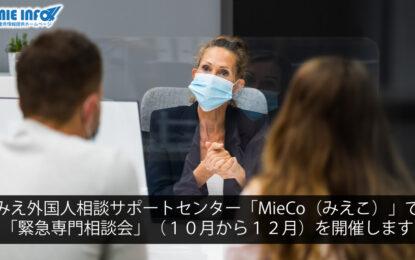 みえ外国人相談サポートセンター「MieCo(みえこ)」で「緊急専門相談会」(10月から12月)を開催します