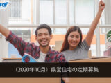 (October/2020) Application Period for Prefectural Housing Tenants
